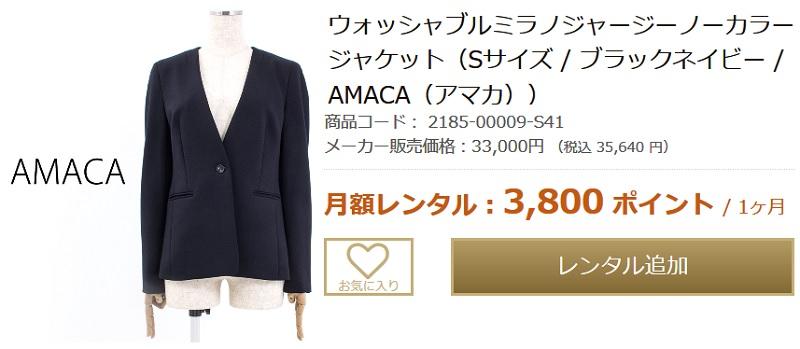 高級ブランドの洋服