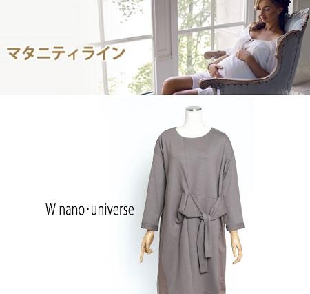 マタニティー用の洋服