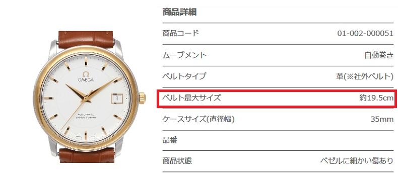 オメガの腕時計のサイズ