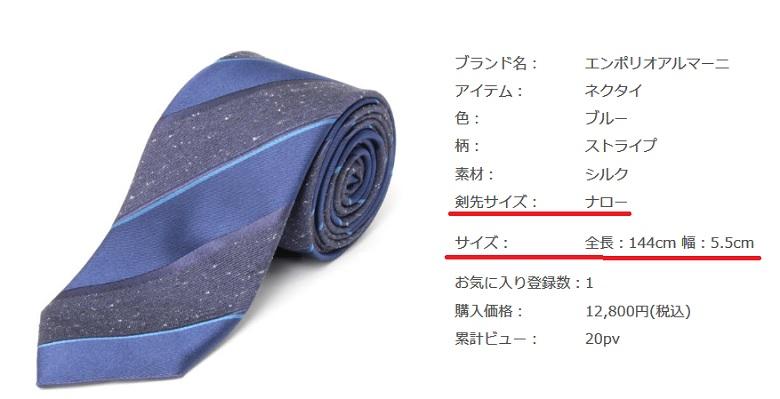 ネクタイのサイズ