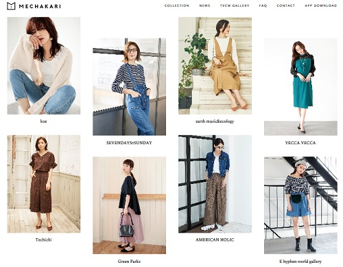 人気ブランドの洋服の新品