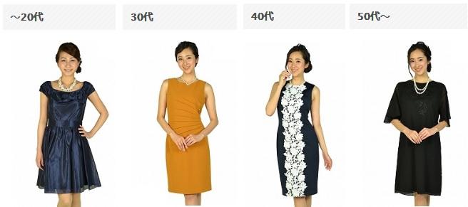 20代~50代まで対象のドレス