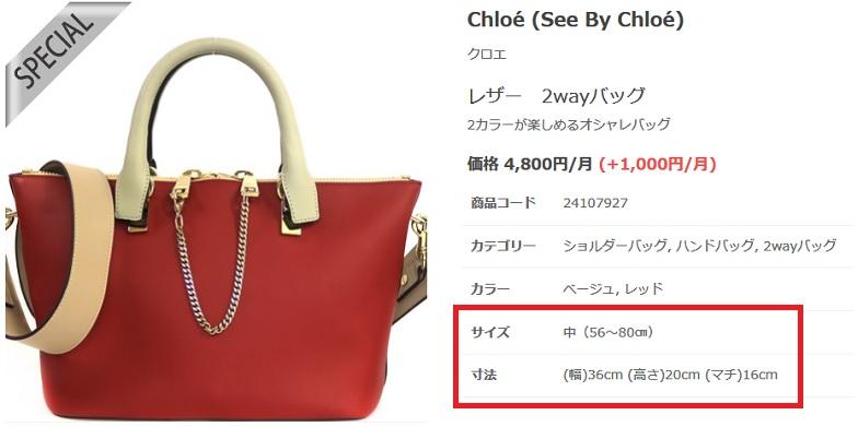 クロエのバッグ