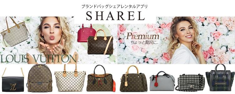 1891cdfcb1fc SHAREL(シェアル)はブランドバッグ専門のレンタルアプリです。 女子会、結婚式、旅行などで、『ハイブランドのバッグを持って注目されたい!