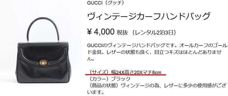 ブランドバッグのサイズ